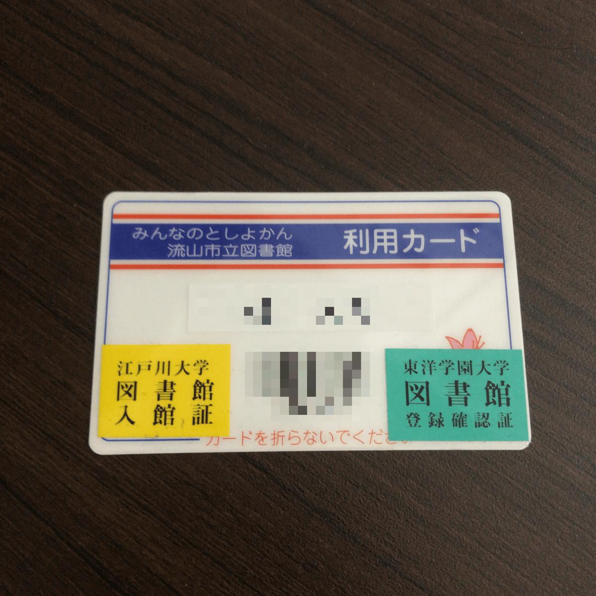 利用カードの画像