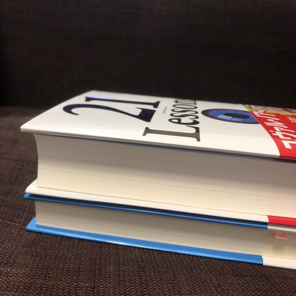 四六版大の書籍の厚みの違い