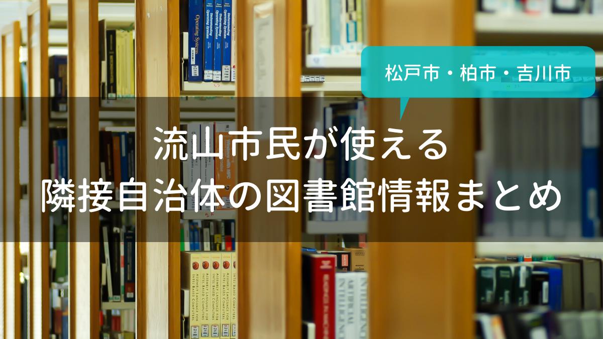 流山市民が使える隣接自治体の図書館情報まとめ