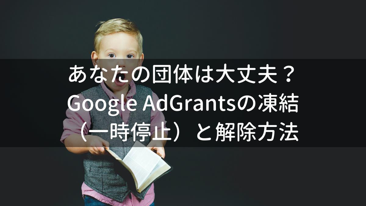 あなたの団体は大丈夫?Google AdGrantsの凍結(一時停止)と解除方法