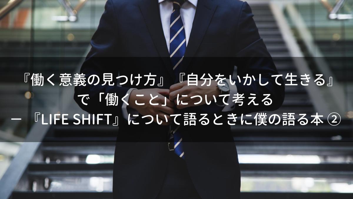 『働く意義の見つけ方』『自分をいかして生きる』で「働くこと」について考える − 『LIFE SHIFT』について語るときに僕の語る本 ②