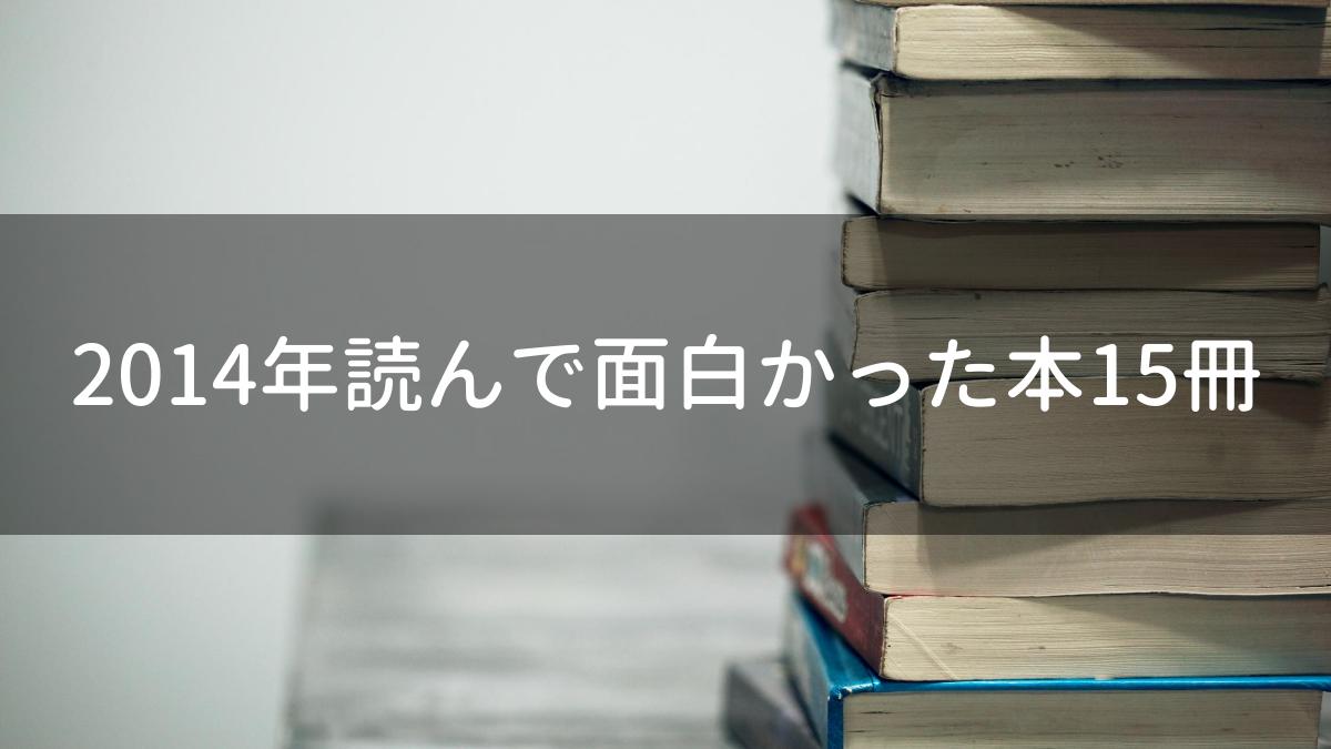 2014年読んで面白かった本15冊