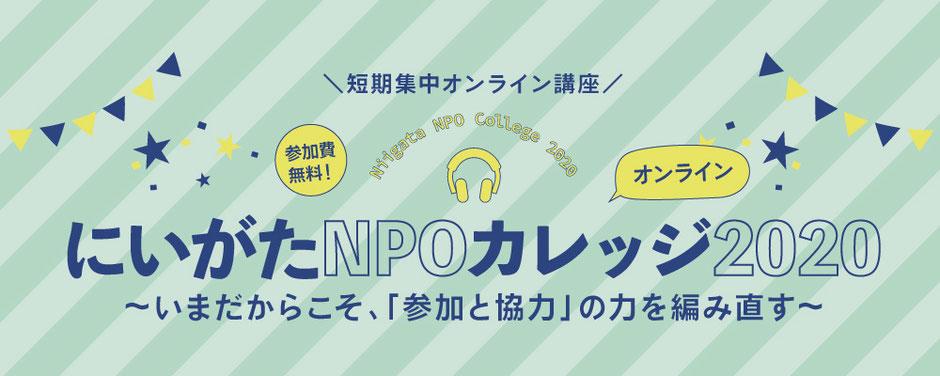 【オンライン】9/9&9/30 にいがたNPOカレッジ2020に登壇します