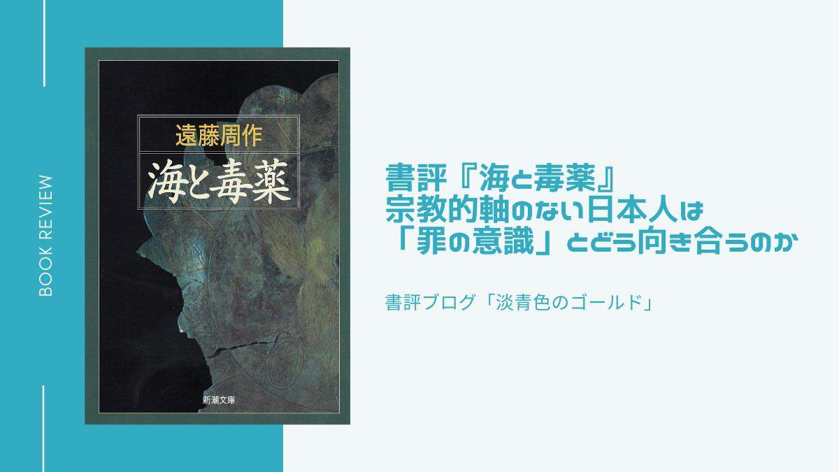 書評『海と毒薬』宗教的軸のない日本人は「罪の意識」とどう向き合うのか