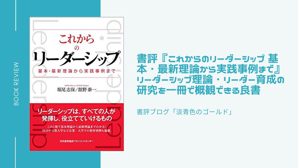 書評『これからのリーダーシップ 基本・最新理論から実践事例まで』リーダーシップ理論・リーダー育成の研究を一冊で概観できる良書