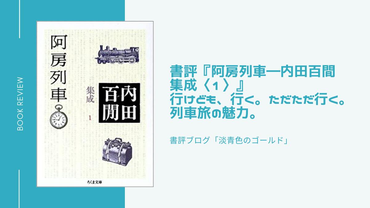 書評『阿房列車―内田百閒集成〈1〉』行けども、行く。ただただ行く。列車旅の魅力。