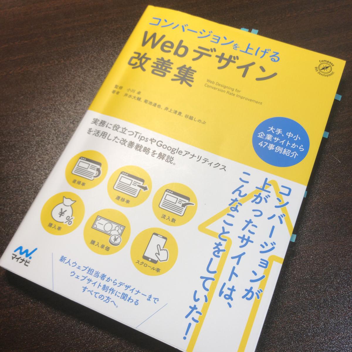 『Webデザイン改善集』の画像