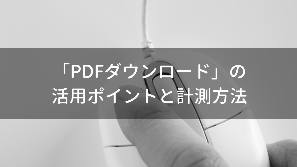 「PDFダウンロード」の活用ポイントと計測方法