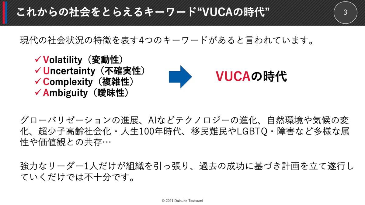 """これからの社会をとらえるキーワード""""VUCAの時代"""""""