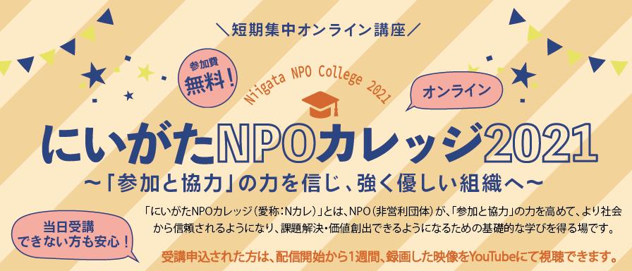 にいがたNPOカレッジ2021の画像
