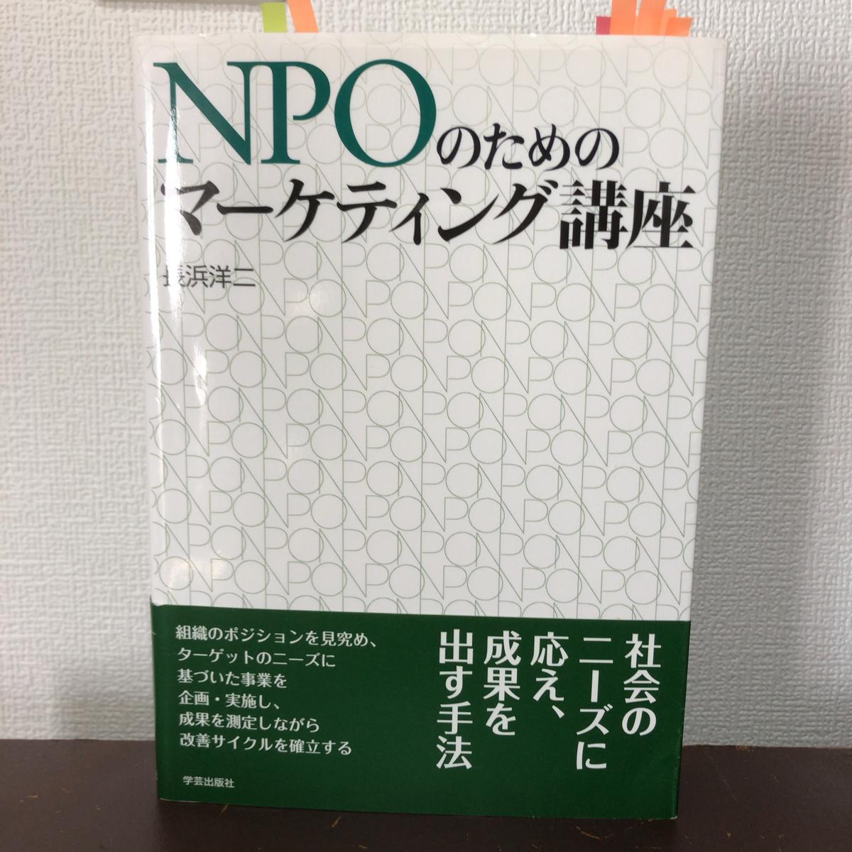 『NPOのためのマーケティング講座』表紙写真
