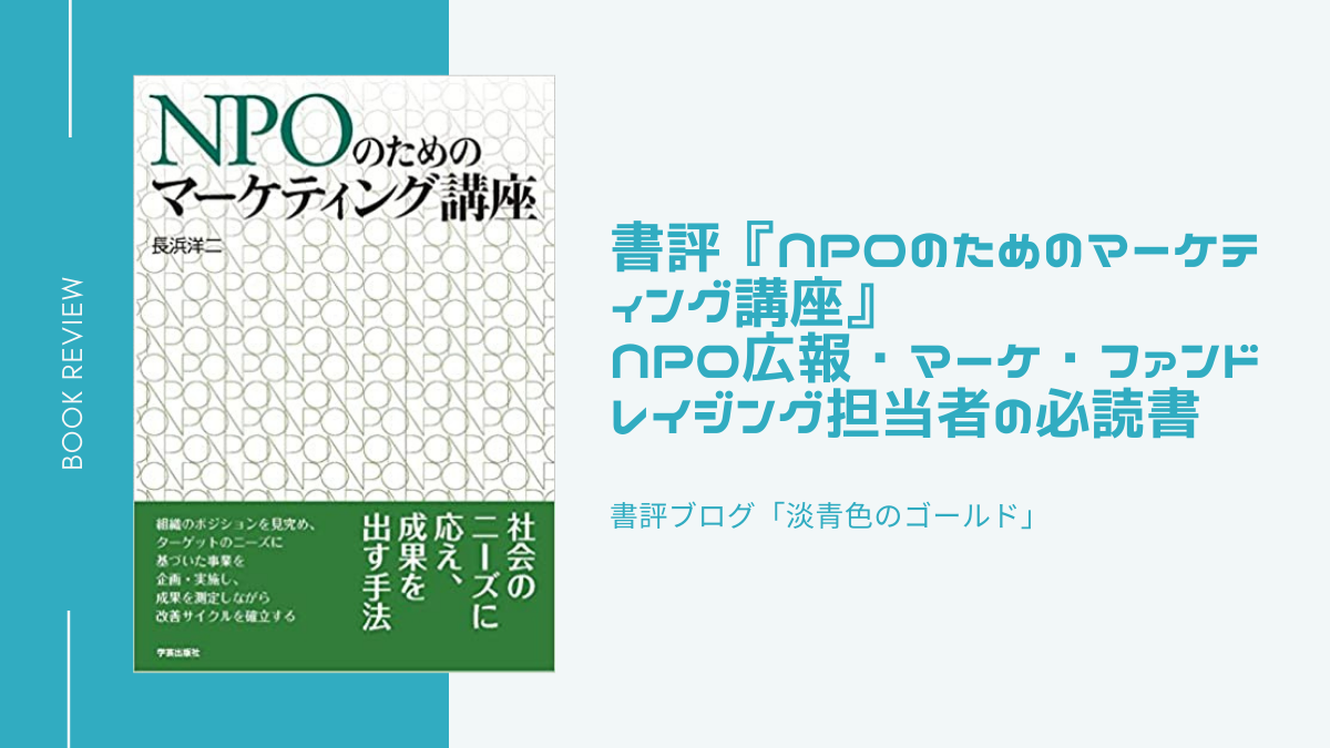 書評『NPOのためのマーケティング講座』NPO広報・マーケ・ファンドレイジング担当者の必読書