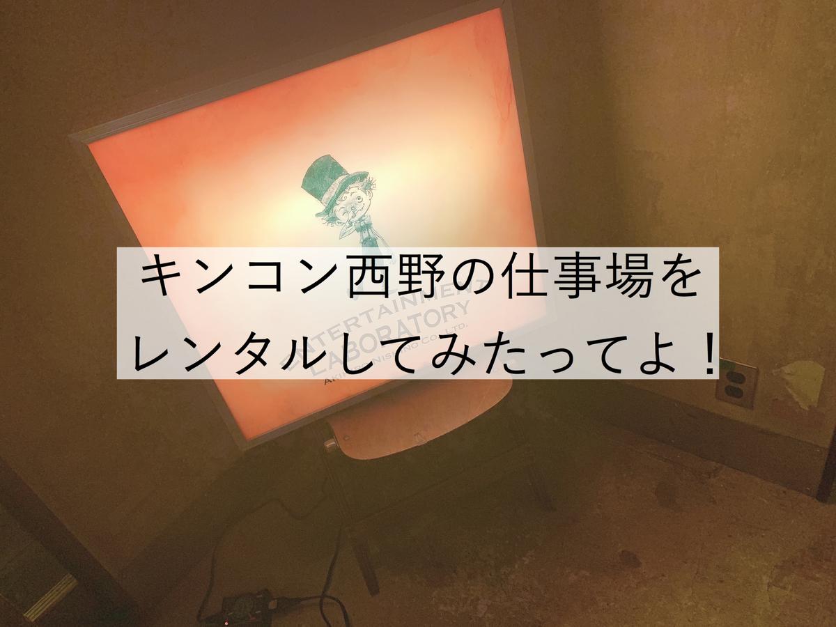 f:id:mio_log:20190728222336j:plain
