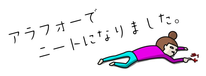ブログのタイトル画像