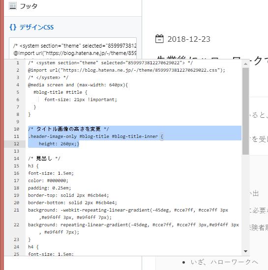CSSのコード