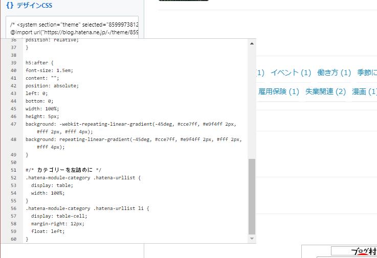 カテゴリーを左詰めに表示させるコード。しかし…