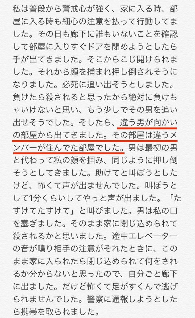 山口真帆さんの重要な証言