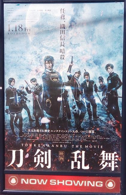 映画刀剣乱舞 映画館ポスター