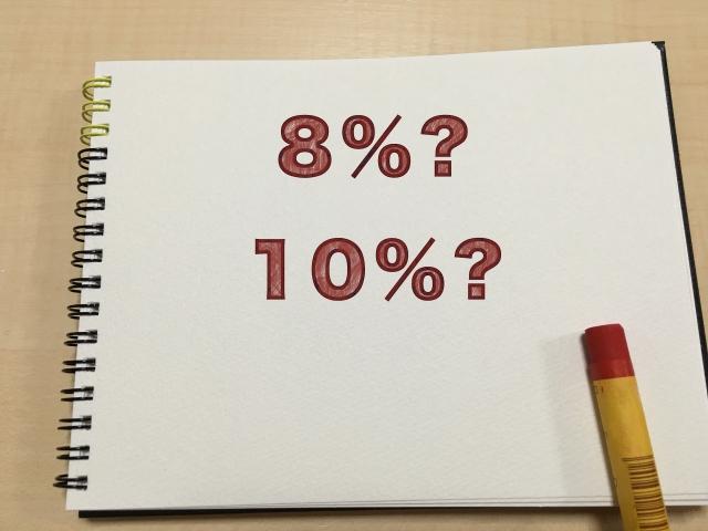 消費税、8%から10%に?
