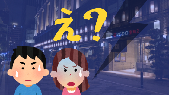 TOHOシネマズ日本橋営業停止に驚く男女