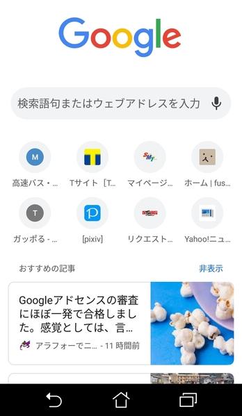 Googlechromeアプリ版のおすすめ表示