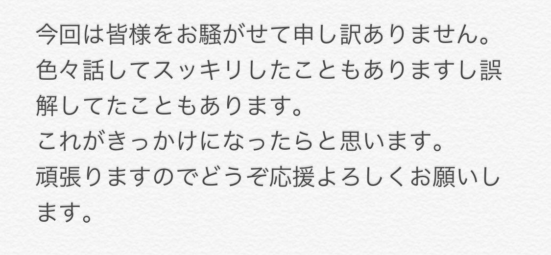 まほほんにツイートするよう松村取締役が用意したメッセージ