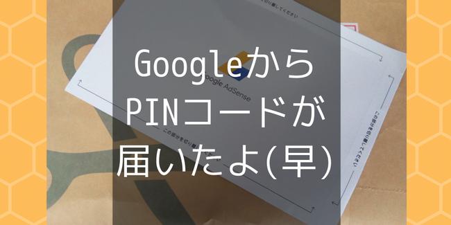 GoogleからPINコードが届いたよ