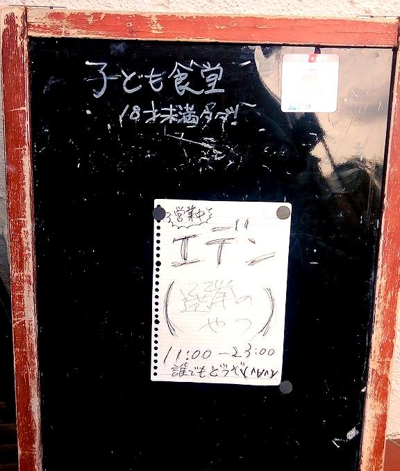 本日の営業内容が掲示された立て看板