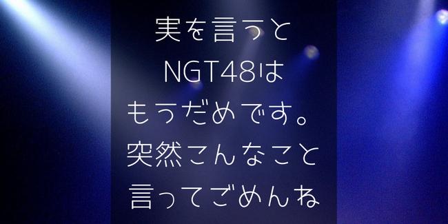 NGT48はもうだめです