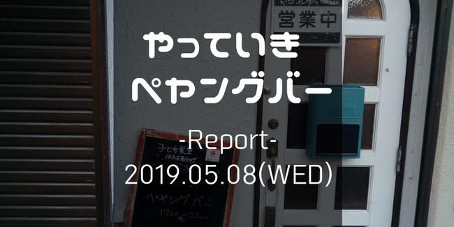 やっていきペヤングバー 2019年5月8日レポート
