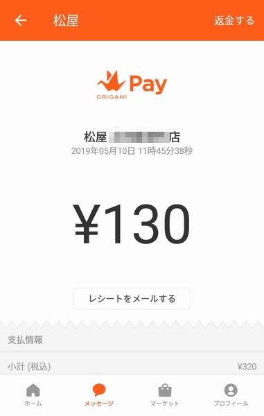 松屋の支払い後のアプリ画面