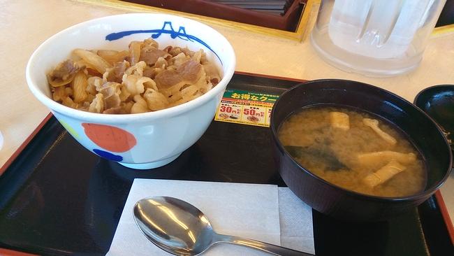 松屋の牛めし、味噌汁付き
