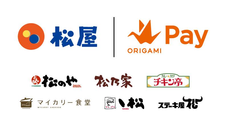 Origami payで松屋の190円引きキャンペーン
