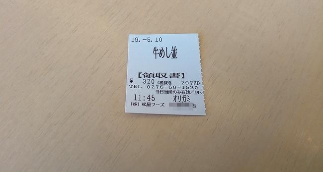 松屋の食券(半券)