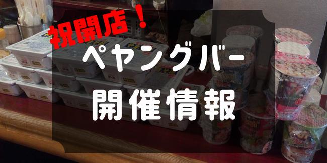 ペヤングバー開催情報。次回は6月23日(日)にエデン神田店で行います!