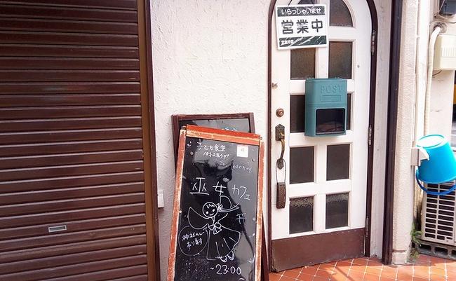 エデンの昼営業、巫女カフェの日の看板