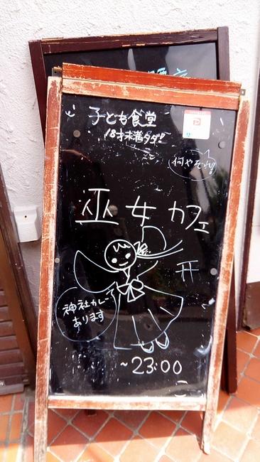 巫女カフェの看板