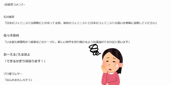 日本のフェミニストが偽物なんじゃなくて、お前が偽物なんだよ…