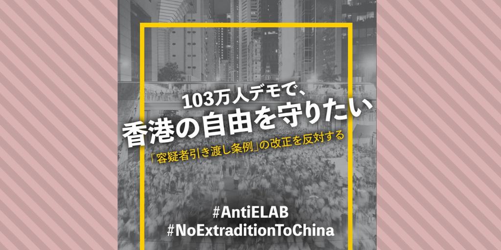 103万人デモで、香港の自由を守りたい 「容疑者引き渡し法案」の改正を反対する