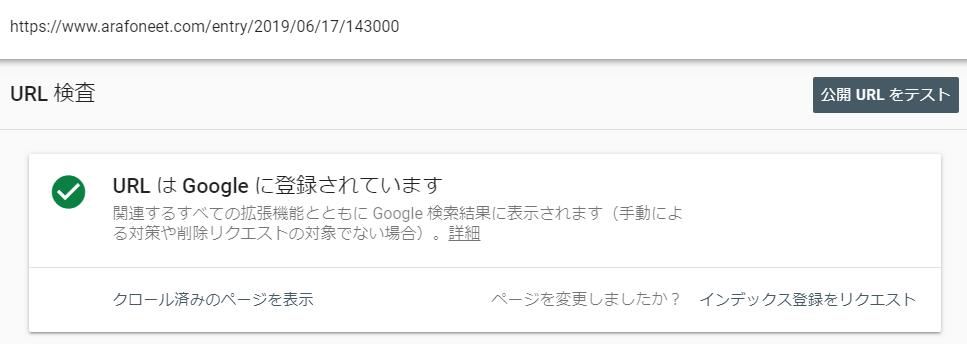 URL検査の結果(登録されている場合)