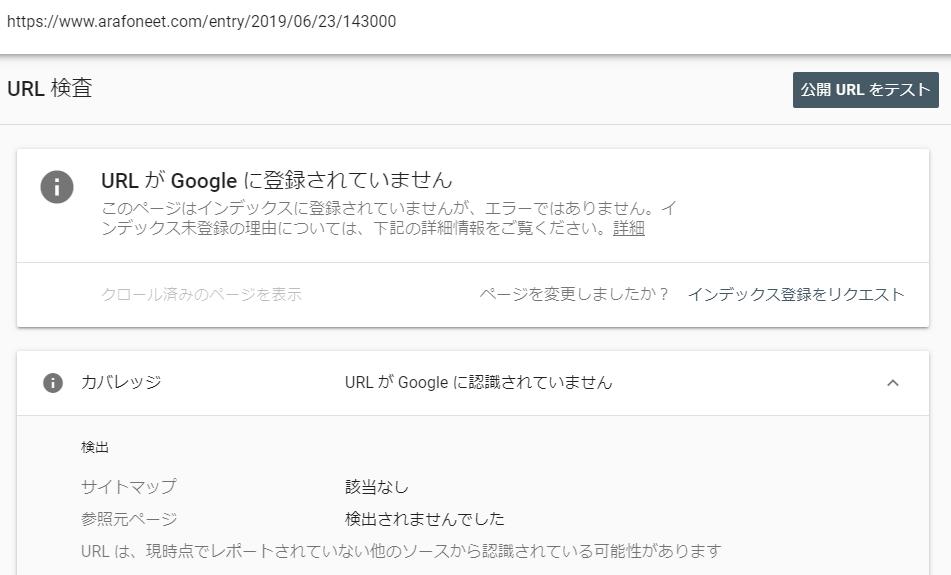 URL検査の結果(登録されていない場合)