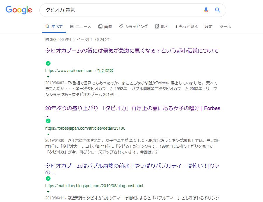 タピオカ&景気の検索結果