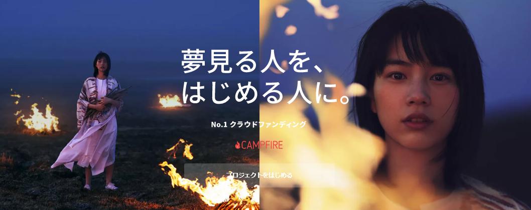 CAMPFIREのトップページ