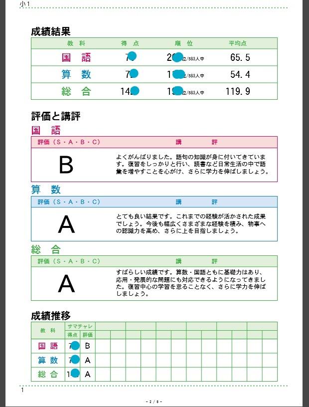 f:id:miokotoba:20180830120942j:plain