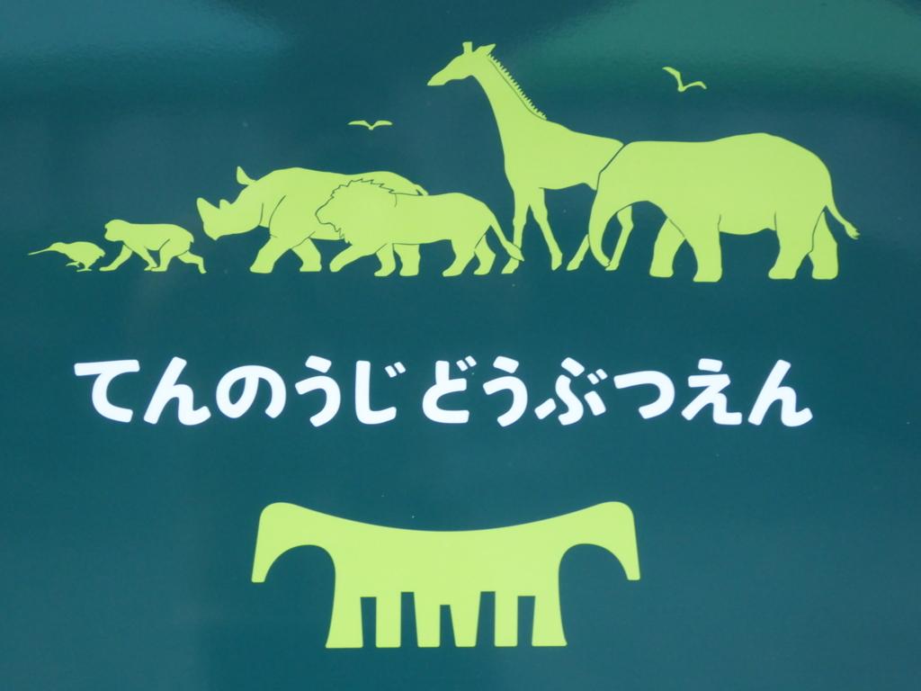 f:id:mion-zoo:20170619192751j:plain