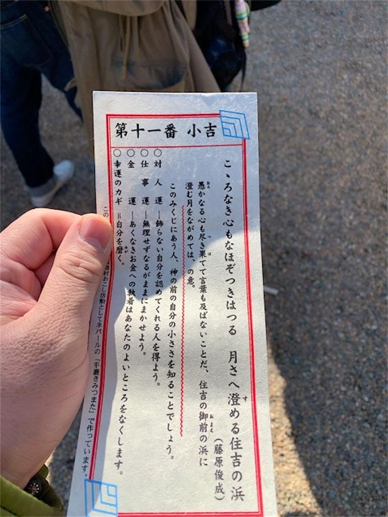 f:id:mionakayama:20200103184413j:image
