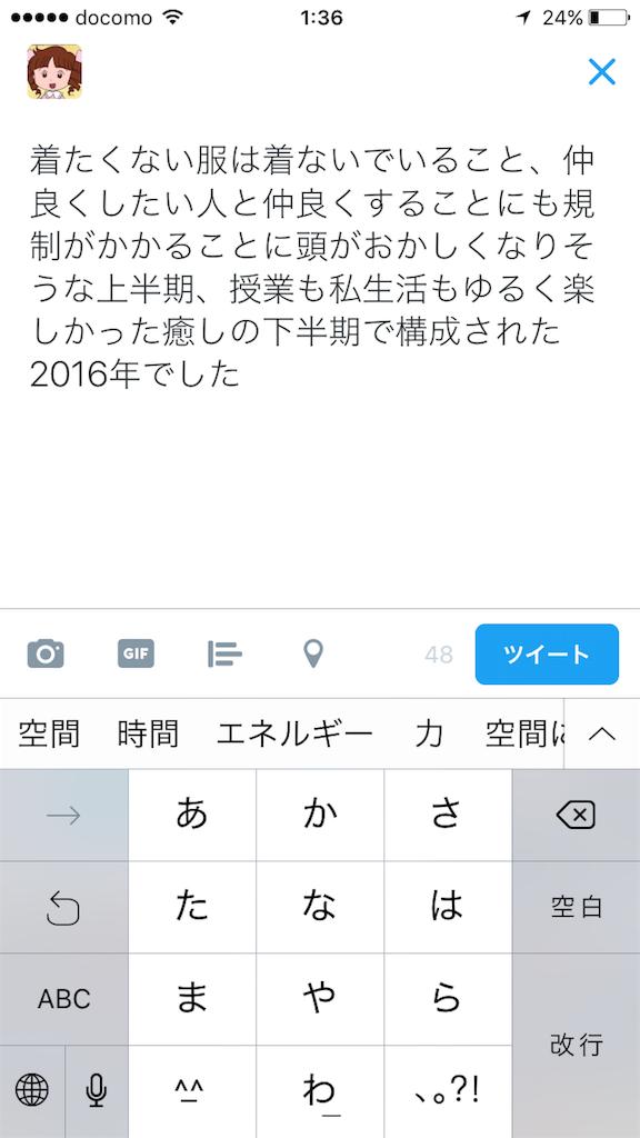 f:id:miotumuuuuub:20170102013711p:image