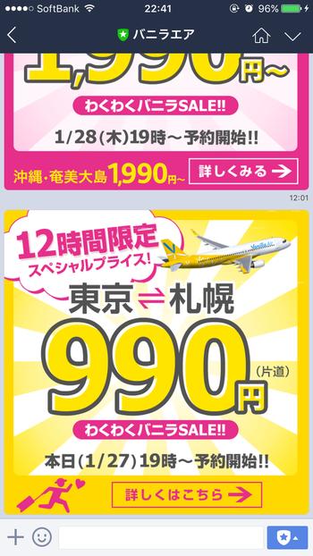 sale980