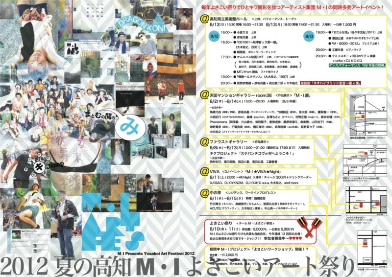 f:id:miproject:20120803193310j:image:w640