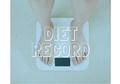 公開ダイエット体重